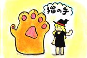 召喚獣猫の手