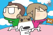 独断と偏見の旦那と犬の愛し方